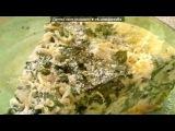 «|ЗАПЕКАНКИ,ОМЛЕТЫ,БЛИНЫ,ОЛАДЬИ» под музыку Ёлка - На большом воздушном шаре (Club Remix 2011). Picrolla
